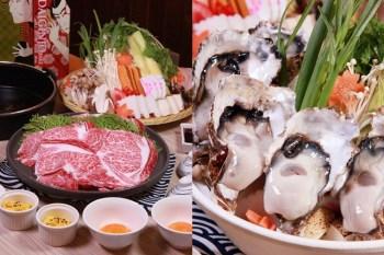 【台南火鍋】台南就能吃到「關西壽喜燒」!比臉大和牛以及牡蠣土手鍋,一次給你雙重享受:初幸居食屋
