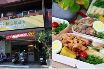 【台南便當】低卡餐盒好好吃!口味選擇超多,最便宜只要90元就能吃到:開心製造所
