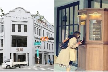 【台南景點】2021台南全新景點「戎館」!打造仿真懷舊電影售票亭,日式小型百貨好逛又好拍!