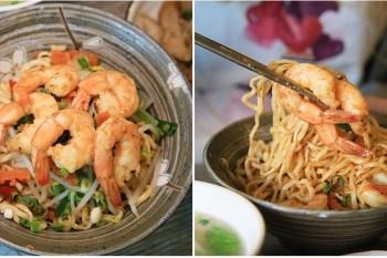 【台南美食】台南第一間「舒肥蝦」!不用花大錢就能吃到,還有三款口味任你選:和偉麵館