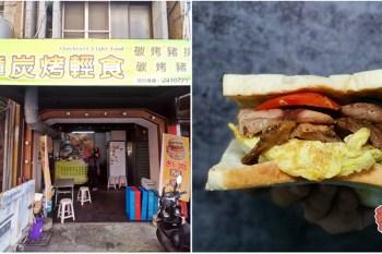 【台南美食】小璋炭烤輕食,往返台南火車站必吃!來台南旅遊可不能少了這味~