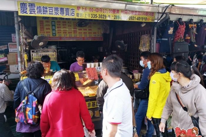 【台南美食】崇德市場內的人氣燒餅攤,男女老少都愛這個味道:慶雲燒餅專賣