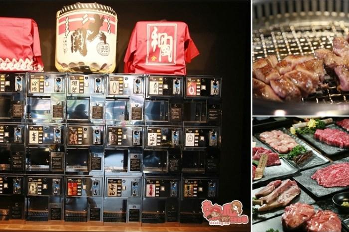【台南燒烤】台南第一間「日式清酒自動販賣機」!現場專人隨桌烤肉,優質肉品爽吃一輪:大股熟成燒肉專賣