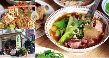 【台南美食】銅板價就能吃到的「紅燒排骨麵」!月底小資族的好朋友:王-陽春麵.水餃