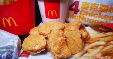 【麥當勞活動】麥當勞史上最狂買一送一活動,十大優惠讓你現買現省~
