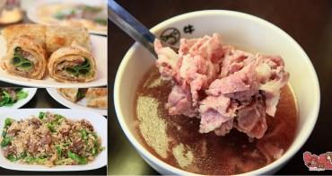 【台南牛肉湯】台南饕客級牛肉湯店,牛肉捲餅更是經典神來一筆的美味啊:二牛牛肉湯
