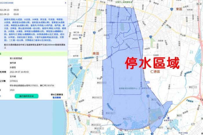【台南資訊】台南四個行政區域4/13停水44小時,請大家儲水並於當天關閉抽水馬達!