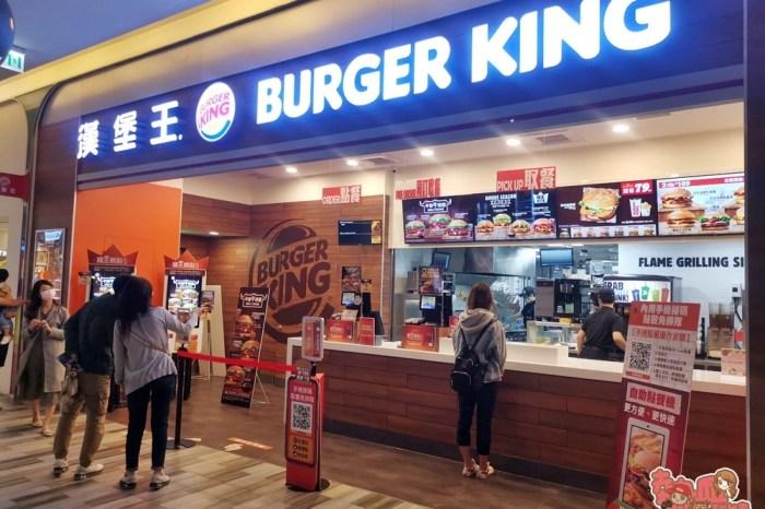 【台南漢堡王】漢堡王台南店回歸!台南漢堡王菜單,最新優惠資訊都在這~