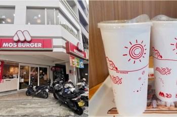 【摩斯漢堡】摩斯漢堡冰紅茶連續三天免費喝!7/27~7/29購買火腿歐姆可頌堡就免費送~