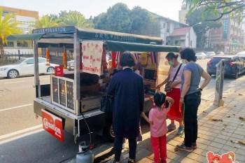 【台南美食】隨機出沒的泰式點心車!可愛的小煎餅便宜又好吃,大人小孩都超愛:星球太太 Planet Taitai