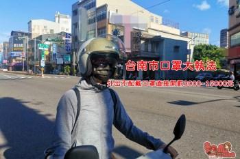 5/21起台南外出須全程配戴口罩!未戴口罩者,一律直接開罰3000元到1萬5000元~