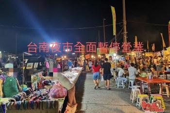 台南市政府宣佈5/25起台南夜市全面暫停營業,直至中央政府宣佈解除三級警戒!