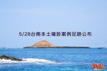 5/28台南本土確診六例足跡公布,相關場所台南市政府已消毒完畢!