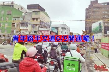【台南資訊】青年路平交道第一階段施工完成,6/5全面開通囉~