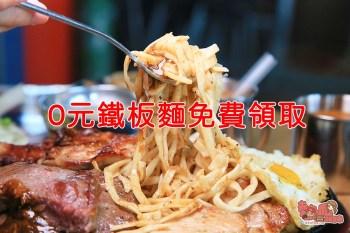 【台南公益】0元公益餐「鐵板麵免費領取」!快傳給有需要幫助的朋友們吧~
