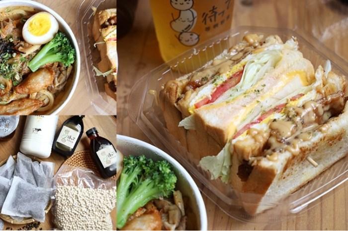 【台南美食】台南首間飲料防疫包!讓你在家就能輕鬆做出「古早味粉圓」,還有超強古早味里肌三明治一起帶回家:等咧粉圓五妃店