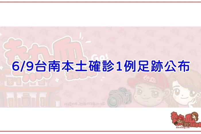 6/9台南本土確診1例足跡公布,相關場所台南市政府已消毒完畢!
