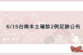6/15台南本土確診2例足跡公布,相關場所台南市政府已消毒完畢!