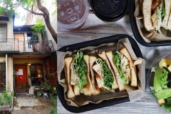 【台南美食】沒有google就會錯過的早午餐店,疫情期間最愛的現做三明治在這:南島夢遊
