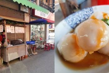 【台南美食】極低調的「10元肉圓店」!延平市場旁的人氣小吃攤,50元就能吃飽飽:公園路「10元肉圓」