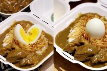 【台南美食】台南第一間「鳥巢咖哩」!平日限定限量販售,只要69元就能吃到囉~