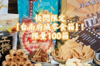 【台南美食】快閃限定「台南府城零食箱」!限量100箱,是你普渡拜拜的好幫手,在家追劇的好朋友~