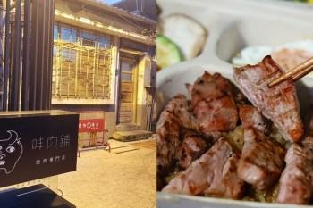 【台南美食】打了140通電話才能訂到的燒烤餐盒,價位不俗但絕對值得你一吃的美味啊:㕩肉舖 Pankoko × 燒肉專門店
