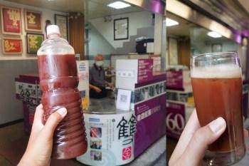 【台南飲料】台南紅最久的紅茶老店「雙全紅茶」!用玻璃杯喝才是道地台南享受,整罐帶回家最霸氣~