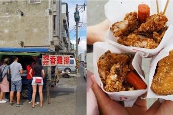 【台南美食】發財車上的行動雞排店!學甲區超過20年的在地美味:發財車炸雞排