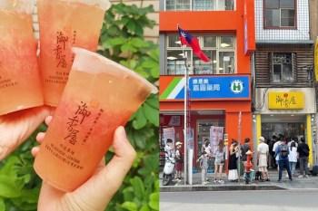 【嘉義飲料】嘉義飲料最強者!來嘉就是要來杯「葡萄柚綠茶」才過癮:源興御香屋