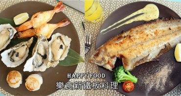 【台南美食】北海道生食級干貝、焗烤大蝦、比目魚套餐:HAPPY FOOD 樂食新鉄板料理
