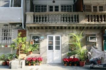 【台南住宿】來去老宅住一晚,信義街內藏百年老屋北歐浪漫風格:窩好宅