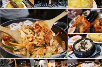 【台南東區】韓朝韓式料理:12樣小菜自助式免費吃到飽,平價的消費享有韓式道地的美味!推薦春川辣雞必吃~