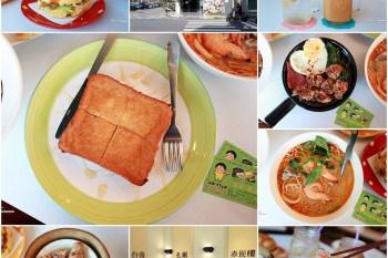 【台南東區】星仔冰室:特色鮮明又可愛的港式餐廳,煲仔飯、公仔麵以及多款港式餐點道地開賣~