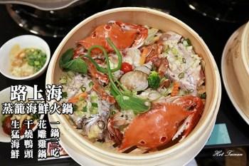 【台南美食】蒸籠海鮮品質更上一層 開幕限定優惠,鄰近南紡購物中心 後甲圓環旁