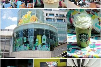 【台北信義區】全台唯一星冰樂彩色屋,獨家販售巧克力抹茶可可碎片星冰樂,期間限定!僅此一檔,要來要快喔!
