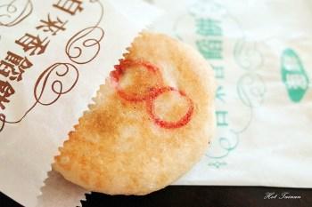 【麻豆美食】自來香餡餅:皮薄餡多還會噴汁,平價消費高級享受的在地台式下午茶,開業已20餘年的老店~