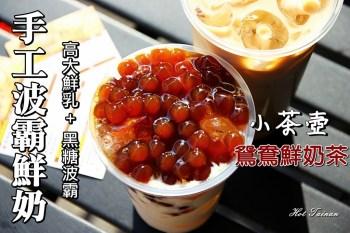 【台南飲料】小茶壺鴛鴦鮮奶茶:道地的港式冷飲,凍檸茶超好喝!現在也販賣好吃的大腸麵線唷!
