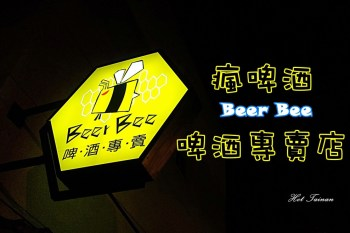 【台南安平區】精釀啤酒專賣店,可以坐著喝更可以帶著走:啤酒瘋Beer Bee啤酒專賣店