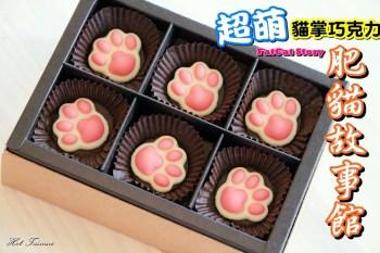 【台南北區】攝影師的磅蛋糕+超萌貓掌巧克力:肥貓故事館