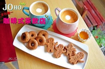 【台南安平區】全台唯一南非紅萃(red espresso)飲品創始店:JoHo Teafé 咖啡式茶飲