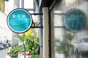 【台南中西區】每天限時限量製作溫體咖啡哩豬排:潘奇堡咖啡輕食