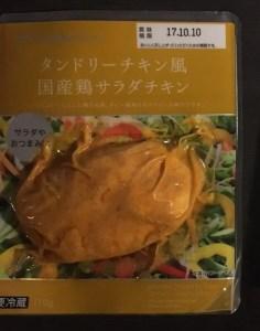 タンドリーチキン風 国産鶏サラダチキン