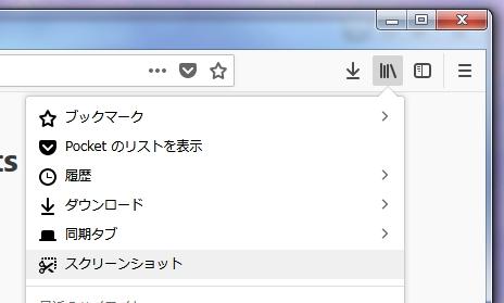 「ブラウジングライブラリー」→「スクリーンショット」