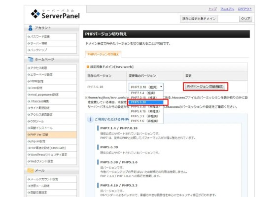PHP Ver.切替