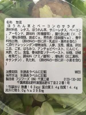 ほうれん草とベーコンのサラダ