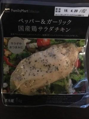 ペッパー&ガーリック 国産鶏サラダチキン