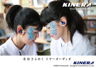 e☆イヤホン【KINERA Bd005E】広告 フェイスペインティング制作