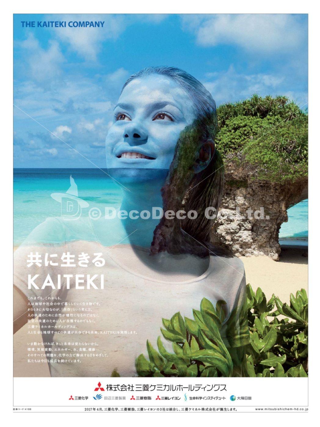 ㈱三菱ケミカルホールディングス広告・第一弾/ボディペインティング制作