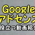 Googleアドセンス役立つ動画